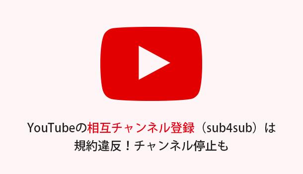 YouTubeの相互チャンネル登録(sub4sub)は規約違反!チャンネル停止も