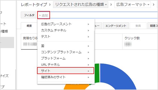 特定のサイトの自動広告のレポートを表示