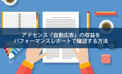 アドセンス『自動広告』の収益をレポートで確認する方法