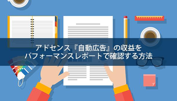 アドセンス『自動広告』の収益をパフォーマンスレポートで確認する方法