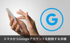 【図解】スマホからGoogleアカウントを削除する手順(Android)