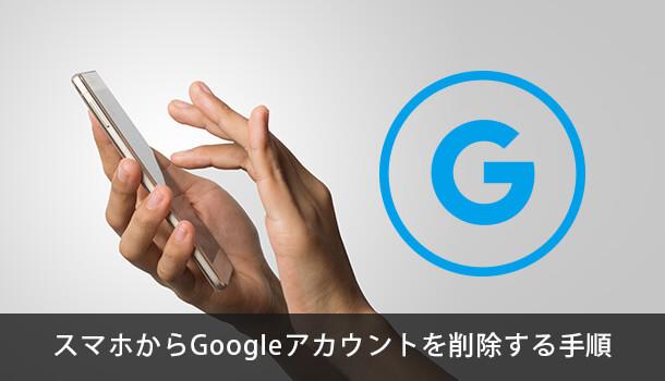 スマホからGoogleアカウントを削除する手順(Android)