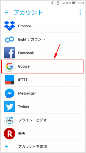 Google を選択