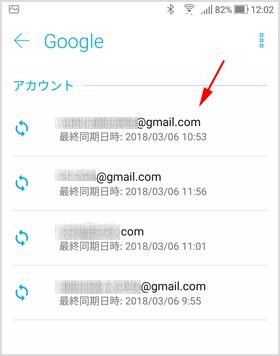 Google アカウントの一覧が表示