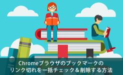 Chromeブラウザのブックマークのリンク切れを一括チェック&削除する方法