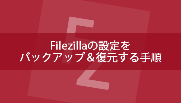Filezillaの設定をバックアップ&復元する手順