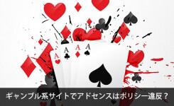 ギャンブル系サイトでアドセンス広告設置はポリシー違反?