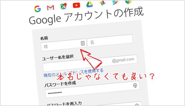 Googleアカウントの「名前」は本名以外でOK!変更方法も紹介