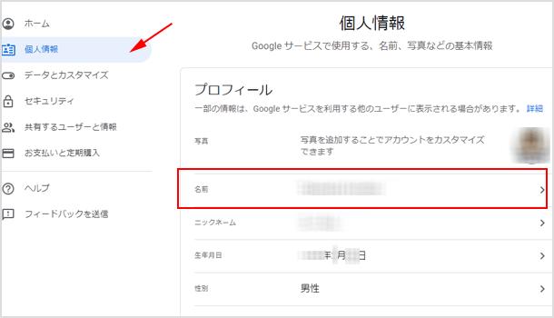 Google アカウントの名前の変更