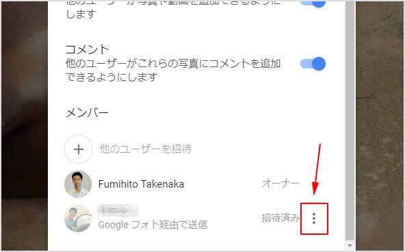 Google フォトでユーザーをブロック
