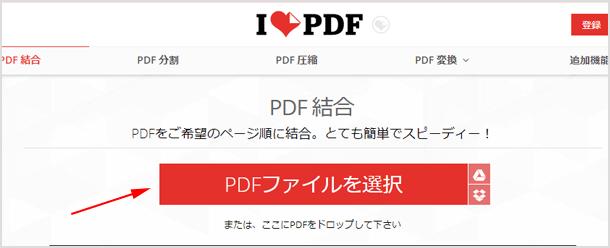 PDFの選択