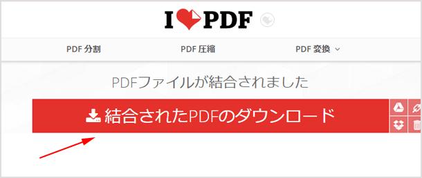 結合されたPDFのダウンロード