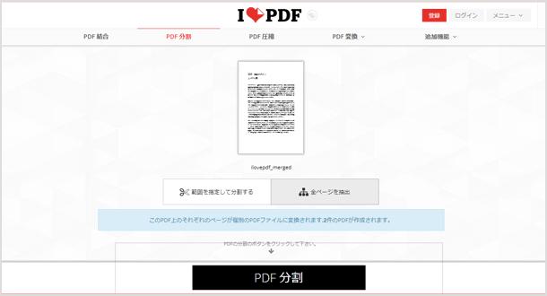 PDFファイルの分割