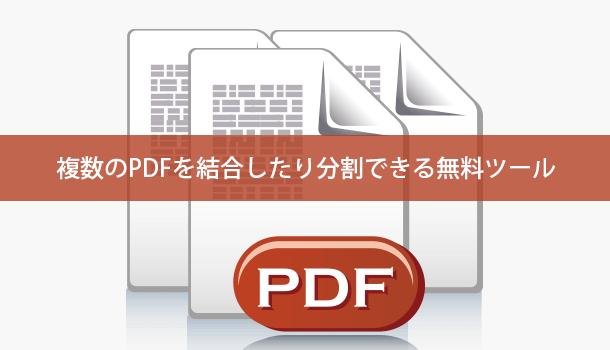 複数のPDFを結合したり分割できる無料ツール