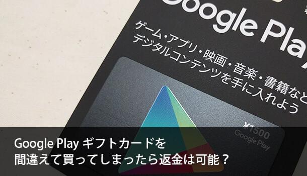Google Playギフトカードを間違えて買ったら返金可能?