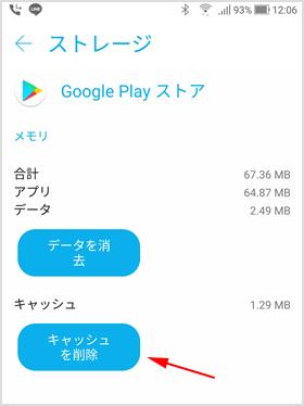 Google Play キャッシュ削除