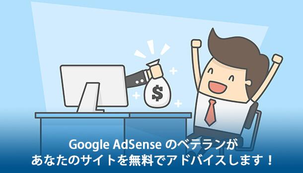 Google AdSense のベテランが直接アドバイスします!初心者サイト応援ライブ配信