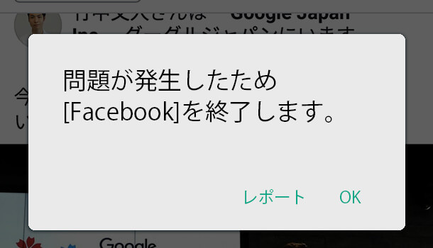 Android で「問題が発生したため~を終了します」のエラーの対処方法