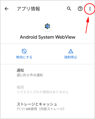 Android System WebView をアンインストール
