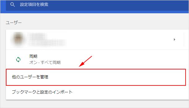 他のユーザーを管理