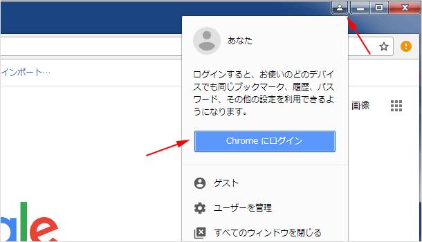 Chrome にログイン