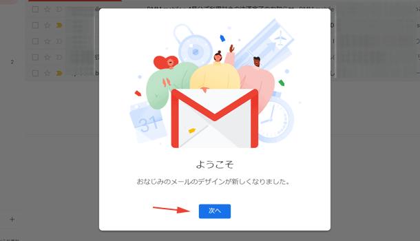 おなじみのメールのデザインが新しくなりました。