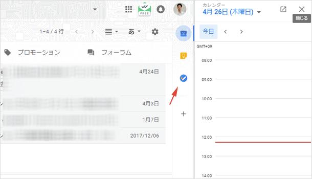 Gmail にカレンダーとKeep追加