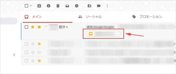 添付ファイルの確認