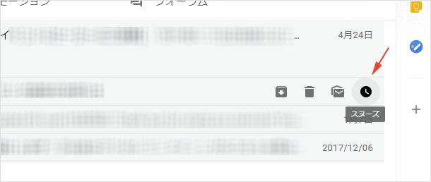 Gmail のスヌーズ機能
