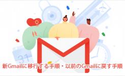 新しいGmail登場!新Gmailに移行する手順・以前のGmailに戻す手順
