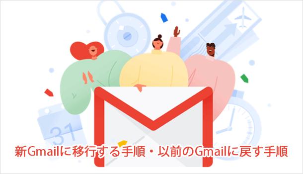 新Gmailに移行する手順・以前のGmailに戻す手順