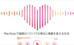 【図解】Google Play Musicで曲順がバラバラな場合に順番を変える方法