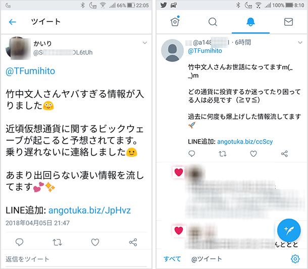 Twitter のスパム投稿の例