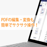PDFの編集・変換も簡単でサクサク操作!高機能な『PDFelement 6 Pro』