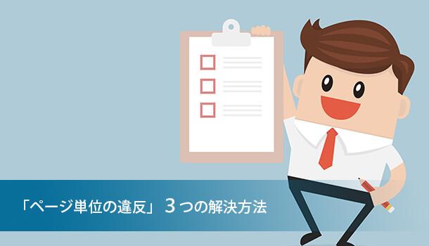 アドセンス「ページ単位の違反」の3つの解決方法