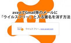 avastでGmail等のメールに「ウイルスフリー」と入る署名を消す方法