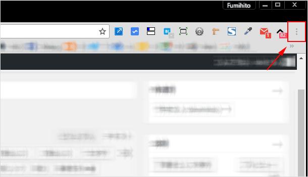 Chrome ブラウザのメニュー