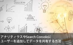 アナリティクスやSearch Consoleにユーザーを追加してデータを共有する方法