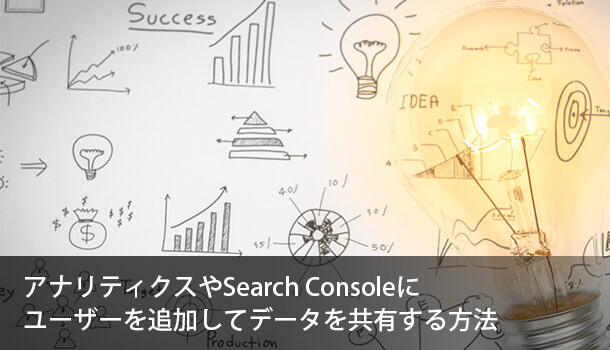 Google アナリティクスや Search Console にユーザーを追加してデータを共有する方法