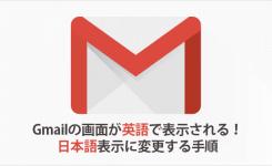 Gmailの画面が英語で表示される!日本語表示に変更する手順