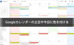 Googleカレンダーの土日や今日に色を付けて分かりやすくする手順
