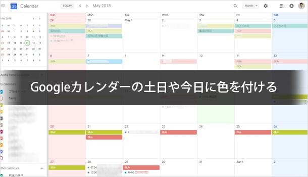 Googleカレンダーの土日や今日に色を付ける