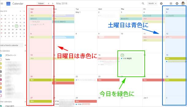 Google カレンダーの色を変更した後