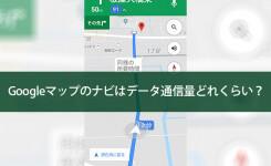 Googleマップのナビはデータ通信量どれくらい?意外に少ないぞ!