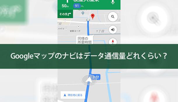 Googleマップのナビはデータ通信量どれくらい?実はかなり少ない