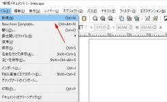 Inkscapeの使い方基礎!ファイルを新規作成・保存する