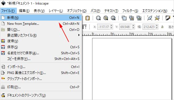ファイルの新規作成