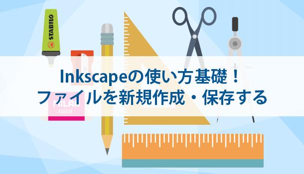 Inkscapeの使い方基礎!ファイルを新規作成・保存する方法