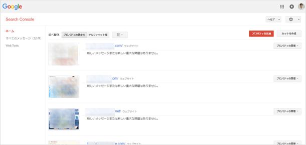 Search Console への登録