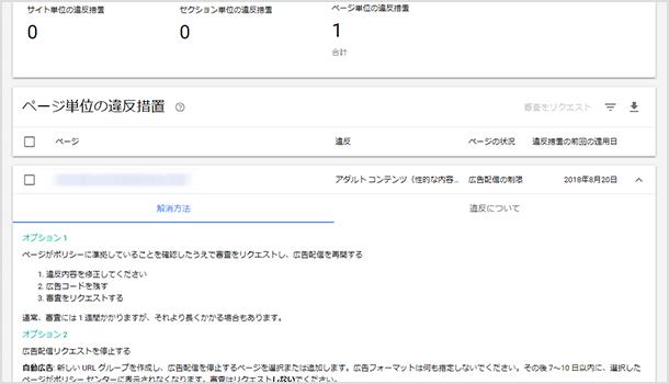 アドセンス「ページ単位の違反」の例